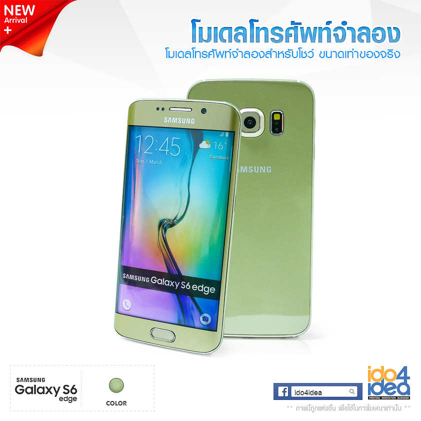 Model เครื่อง Samsung Galaxy S6 Edge